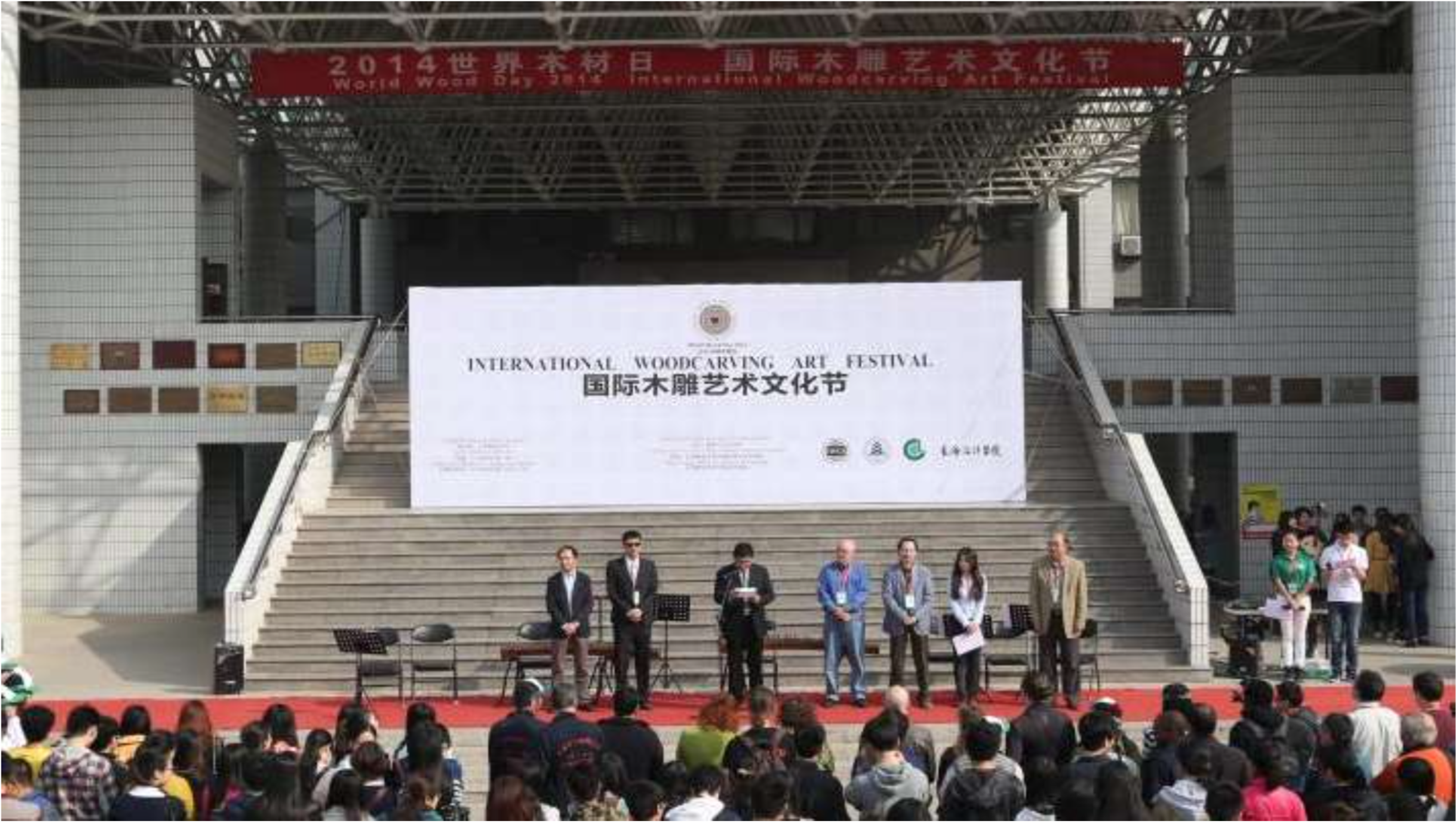 2014 World Wood Day - Beijing