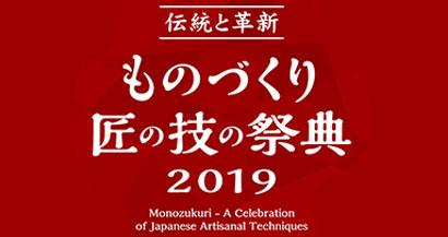 Monozukuri - A Celebration of Japanese Artisanal Techniques