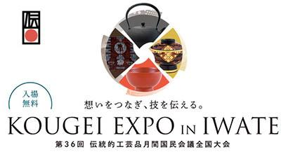 Kougei Expo in Iwate